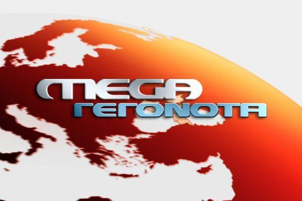 Τελευταία γεγονότα - Το τελευταίο δελτίο ειδήσεων της ημέρας από το MEGA