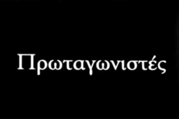 Πρωταγωνιστές - Πρωταγωνιστές επώνυμοι ή άνθρωποι της διπλανής πόρτας μοιράζονται τις ιστορίες τους με τον Σταύρο Θεοδωράκη