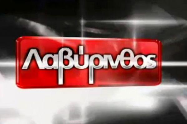 Λαβύρινθος - Ενημερωτικό talk show γύρω από θέματα της τρέχουσας επικαιρότητας