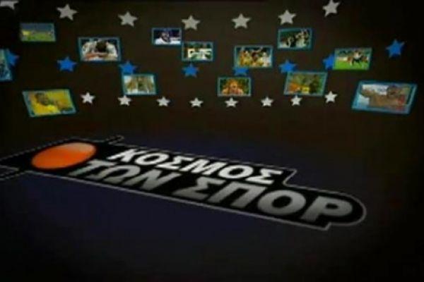 Ο κόσμος των Σπορ - Αθλητική ενημέρωση με ρεπορτάζ, συνεντεύξεις, σχόλια, καλεσμένους και ειδήσεις από όλο τον αθλητικό χώρο