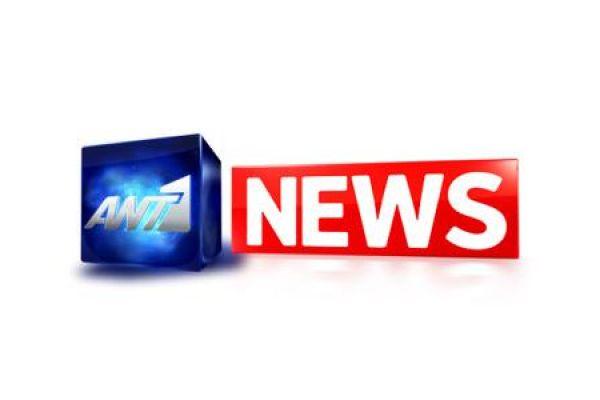 Τα νέα του ΑΝΤ1 - Το δελτίο ειδήσεων του ΑΝΤ1 με όλη την τρέχουσα επικαιρότητα