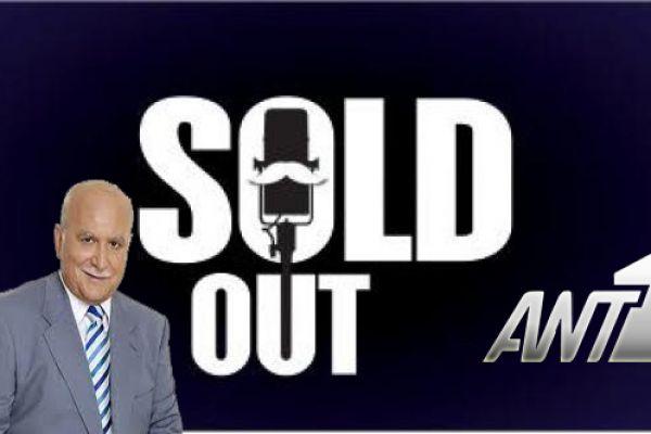 Sold out - Το νέο talk show του ΑΝΤ1 με τον Γιώργο Παπαδάκη